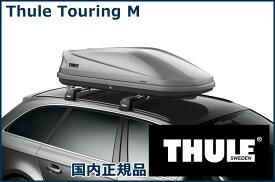 THULE ルーフボックス ツーリングM チタンエアロスキン TH6342 スーリー Touring M 200 代金引換不可