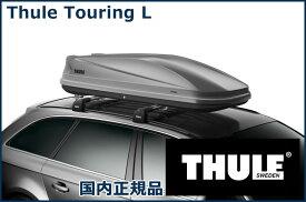 THULE ルーフボックス Touring L 780 チタンエアロスキン TH6348 スーリー ツーリングL 代金引換不可