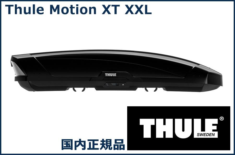 スーリー ルーフボックス モーション XT XXL グロスブラック TH6299-1 THULE Motion XT XXL 代金引換不可