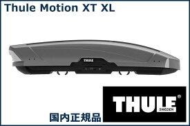THULE ルーフボックス Motion XT XL チタンメタリック TH6298 スーリー モーション XT XL 代金引換不可
