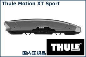THULE ルーフボックス Motion XT Sport チタンメタリック TH6296 スーリー モーション XT Sport 代金引換不可