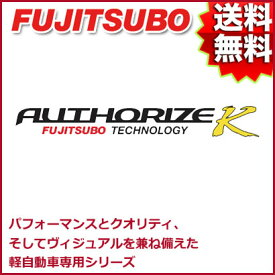 FUJITSUBO マフラー AUTHORIZE K スズキ JB23W ジムニー ターボ 品番:760-80911 フジツボ オーソライズ K【沖縄・離島発送不可】