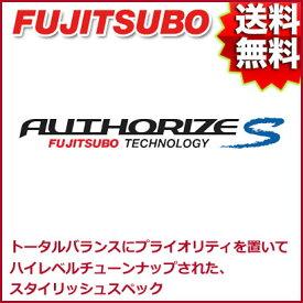 FUJITSUBO マフラー AUTHORIZE S ミツビシ CY6A ギャラン フォルティス 1.8 2WD 品番:350-33063 フジツボ オーソライズ S