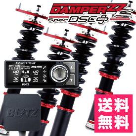 BLITZ ブリッツ車高調 ZZ-R DSC Plusダンパー 品番:98394 スズキ スイフトスポーツ(SWIFT SPORT) 17/09〜 ZC33S 【沖縄・離島発送不可】