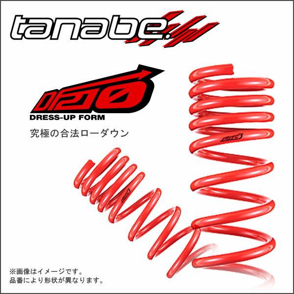 TANABE ダウンサス SUSTEC DF210 前後1台分 トヨタ ヴェルファイア AGH30W 2015/1〜2018/1 品番:AGH30WDK タナベ