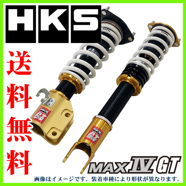【スーパーセール 最大41倍!6/21 01:59迄】 HKS HIPERMAX MAX IV GT ニッサン スカイライン HV37 VQ35HR(VQ35-HM34) 13/11〜 品番:80230-AN011 ハイパーマックス 車高調