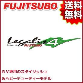 FUJITSUBO マフラー Legalis4 ミツビシ V83W パジェロ 3.0 ショート 品番:260-30961 フジツボ レガリス4