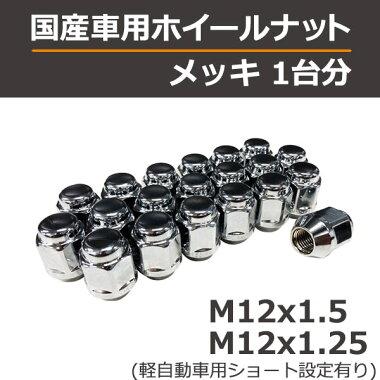 国産車用ナット1台分(袋型・貫通型)(OP)