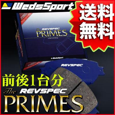 REVSPEC PRIMES 前後1台分 トヨタ セリカ ST202C 94/9〜97/12 品番 PR-T038/T504 ウェッズ レブスペック プライム ブレーキパッド