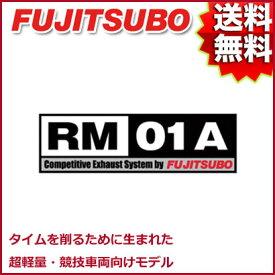 FUJITSUBO マフラー RM-01A ミツビシ CJ4A ミラージュ MIVEC 3ドア 品番:260-31041 フジツボ [個人宅配送/代金引換不可]