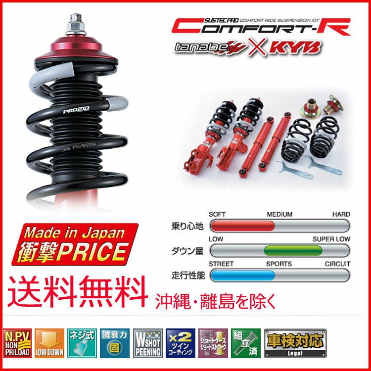 SUSTEC PRO タナベ車高調 Comfort-R TOYOTA(トヨタ) ヴェルファイア 年式 11/11〜14/12 ATH20W 2AZ-FXE 製品番号 CRATH20WK 送料無料
