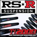 RS★R Ti2000 DOWN ホンダ フィット GE6 L13A 19/10〜 1300 NA FF グレード/ 1.3G RS-R ダウンサス 1台分