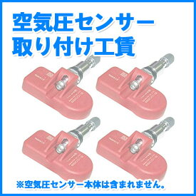 空気圧センサー (TPMS) 取り付け工賃 1台分 (※センサー本体は含まれません)