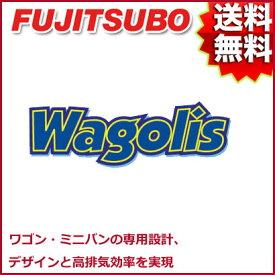 FUJITSUBO マフラー Wagolis ミツビシ EA1W レグナム 1.8 GDI 2WD 品番:460-33117 フジツボ ワゴリス