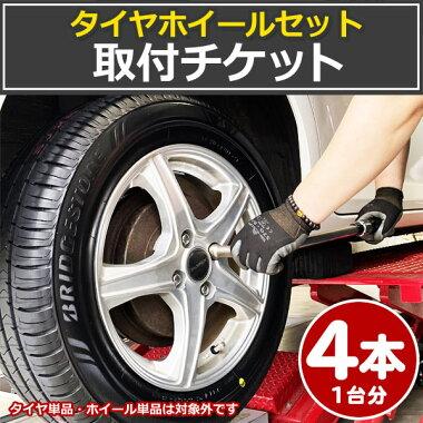 タイヤホイール取付チケット12インチ〜24インチ4本分タイヤホイール脱着廃タイヤホイール処分含む