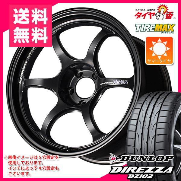 サマータイヤ 205/45R17 88W XL ダンロップ ディレッツァ DZ102 アドバンレーシング RG-D2 7.0-17 タイヤホイール4本セット