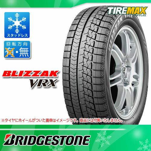 【2017年製】 スタッドレスタイヤ 155/65R14 75Q ブリヂストン ブリザック VRX BRIDGESTONE BLIZZAK VRX