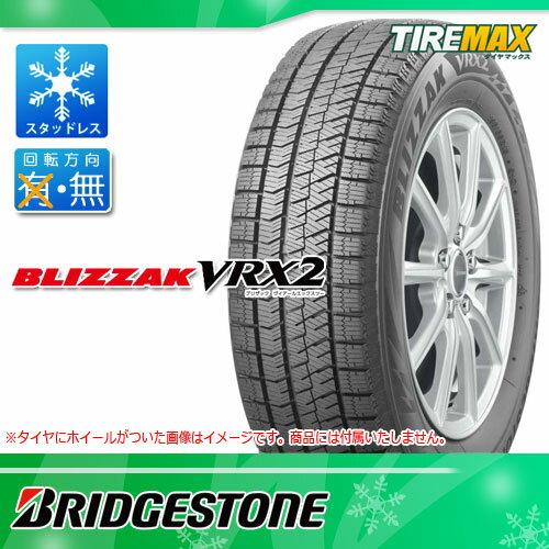 2017年製 スタッドレスタイヤ 225/60R17 99Q ブリヂストン ブリザック VRX2 BRIDGESTONE BLIZZAK VRX2
