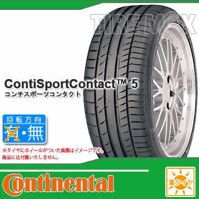 サマータイヤ 225/50R17 94W コンチネンタル コンチスポーツコンタクト5 SSR ランフラット ★ BMW承認 CONTINENTAL ContiSportContact 5 SSR
