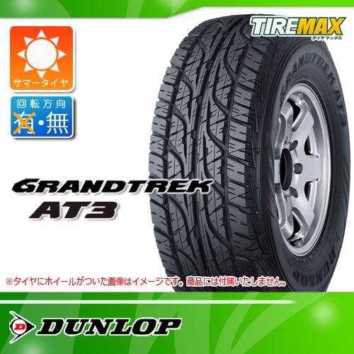 サマータイヤ LT235/75R15 104/101S ダンロップ グラントレック AT3 アウトラインホワイトレター DUNLOP GRANDTREK AT3