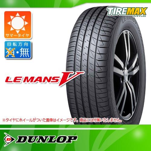 サマータイヤ 185/60R16 86H ダンロップ ルマン5 LM5 DUNLOP LE MANS V LM5