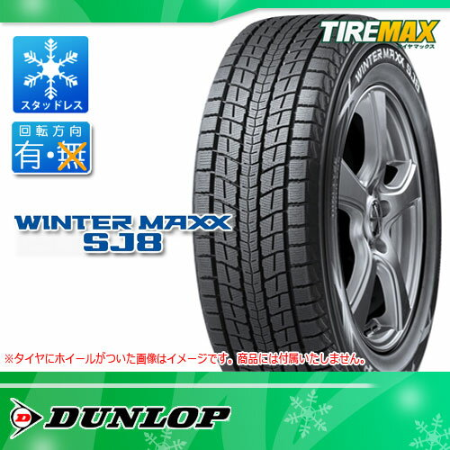 スタッドレスタイヤ 225/65R17 102Q ダンロップ ウインターマックス SJ8 DUNLOP WINTER MAXX SJ8