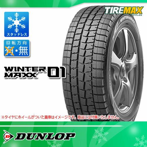 スタッドレスタイヤ 225/50R17 94Q ダンロップ ウインターマックス01 WM01 DUNLOP WINTER MAXX 01