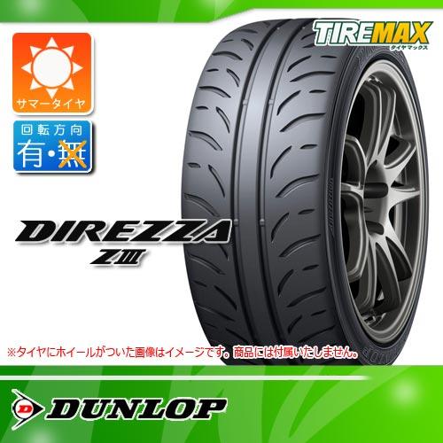 サマータイヤ 205/45R17 84W ダンロップ ディレッツァ Z3 DUNLOP DIREZZA Z3