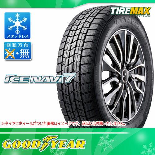 2017年製 スタッドレスタイヤ 165/65R13 77Q グッドイヤー アイスナビ7 GOODYEAR ICE NAVI 7