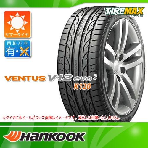 サマータイヤ 235/35ZR19 91Y XL ハンコック ベンタス V12evo2 K120 HANKOOK VENTUS V12 evo2 K120