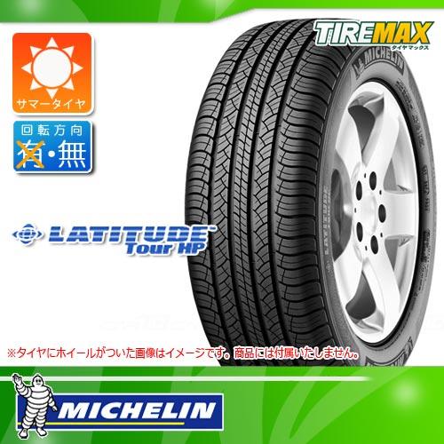 サマータイヤ 255/55R18 109V XL ミシュラン ラティチュードツアーHP N1 ポルシェ承認タイプ MICHELIN LATITUDE TOUR HP