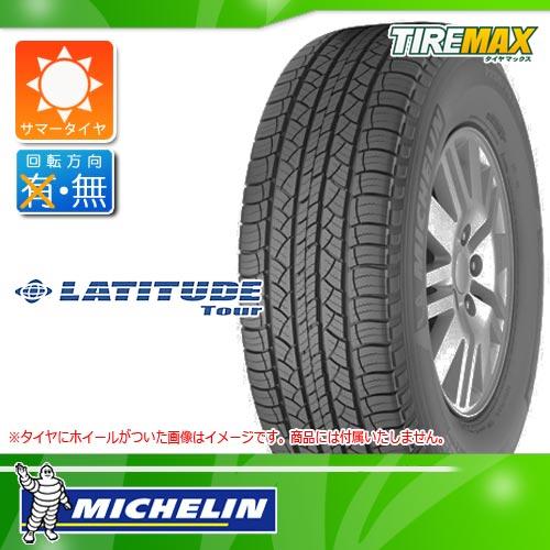 サマータイヤ 265/65R17 112S ミシュラン ラティチュードツアー MICHELIN LATITUDE TOUR