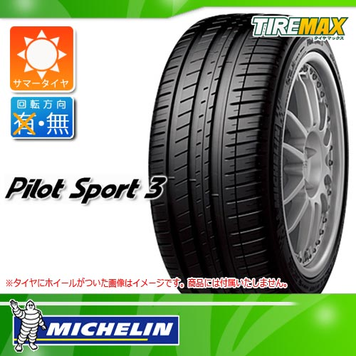 サマータイヤ 195/45R16 84V XL ミシュラン パイロットスポーツ3 MICHELIN PILOT SPORT 3