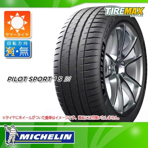 サマータイヤ 225/45ZR19 (96Y) XL ミシュラン パイロットスポーツ4S MICHELIN PILOT SPORT 4S