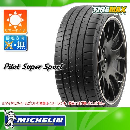 サマータイヤ 225/45ZR17 (94Y) XL ミシュラン パイロットスーパースポーツ MICHELIN Pilot Super Sport