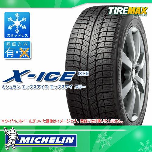 スタッドレスタイヤ 175/65R15 88T XL ミシュラン エックスアイス XI3 MICHELIN X-ICE XI3