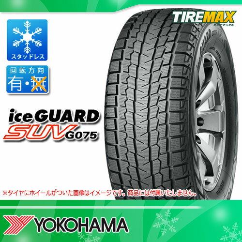 スタッドレスタイヤ 185/85R16 105/103L LT ヨコハマ アイスガード SUV G075 YOKOHAMA iceGUARD SUV G075