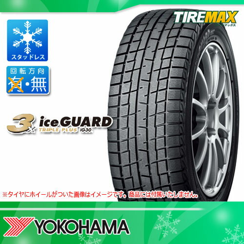 スタッドレスタイヤ 275/35R19 96Q ヨコハマ アイスガードトリプルプラス iG30 YOKOHAMA iceGUARD TRIPLE PLUS iG30