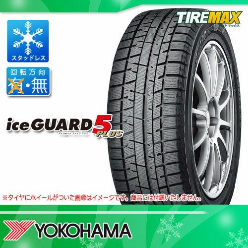 スタッドレスタイヤ 225/60R17 99Q ヨコハマ アイスガードファイブ プラス iG50 YOKOHAMA iceGUARD 5 PLUS iG50