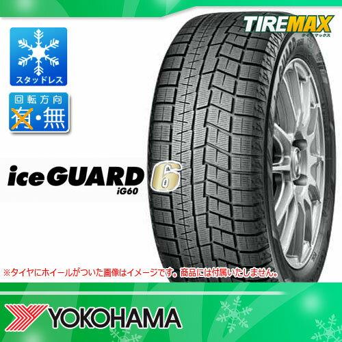 スタッドレスタイヤ 185/65R15 88Q ヨコハマ アイスガードシックス iG60 YOKOHAMA iceGUARD 6 iG60