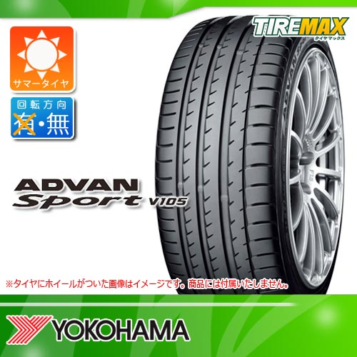 サマータイヤ 305/35R23 111Y XL ヨコハマ アドバンスポーツ V105 YOKOHAMA ADVAN Sport V105T[個人宅配送/代金引換不可]