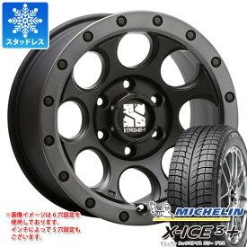 スタッドレスタイヤ ミシュラン エックスアイス3プラス 225/65R17 102T & エクストリームJ XJ03 7.5-17 タイヤホイール4本セット 225/65-17 MICHELIN X-ICE3+