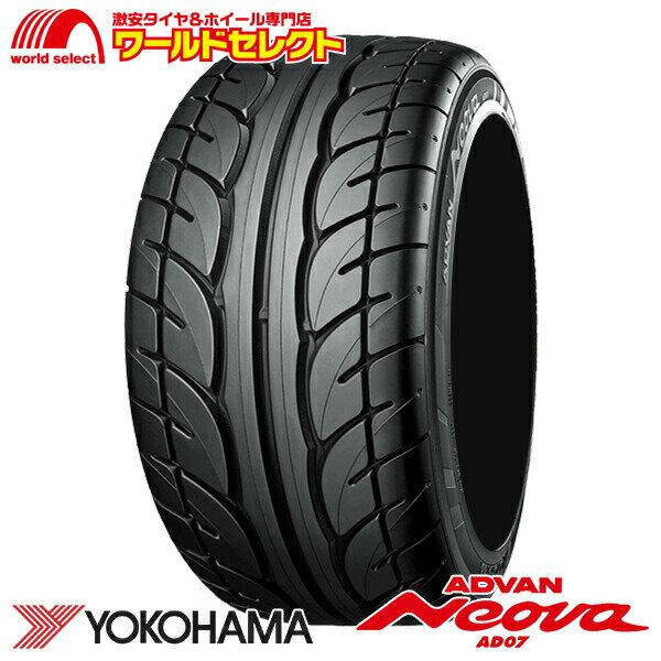 新品タイヤ 即納! ADVAN NEOVA AD07 165/55R14 ヨコハマ アドバン ネオバ YOKOHAMA 14インチ サマータイヤ