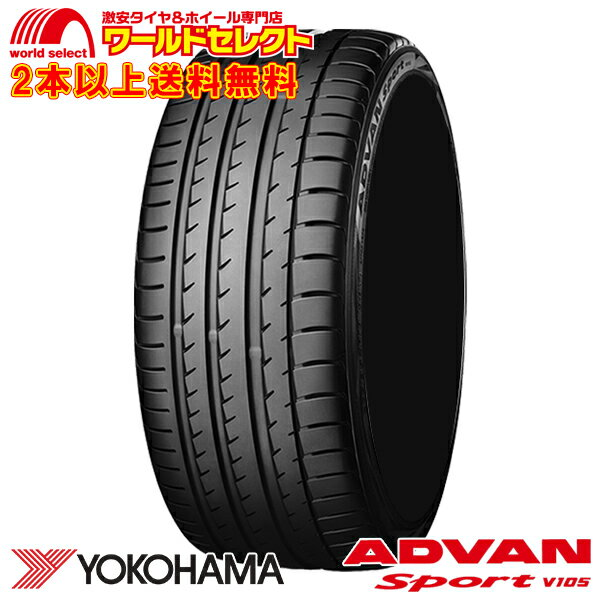 2本セット 新品タイヤ ADVAN Sport V105S 245/35R19 (93Y) XL ヨコハマタイヤ アドバンスポーツ YOKOHAMA