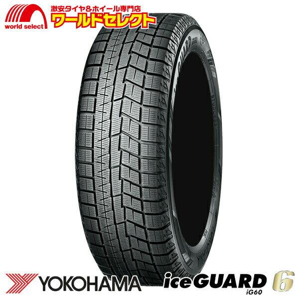 スタッドレスタイヤ 215/55R17 ヨコハマタイヤ iceGUARD 6 iG60 新品 2018年製 日本製 YOKOHAMA アイスガード シックス 215/55-17インチ 冬タイヤ