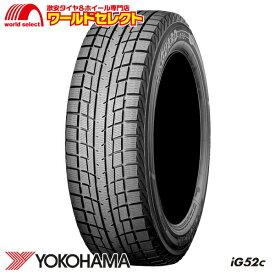 【取付対象】送料無料 4本セット 新品処分 スタッドレスタイヤ 205/55R16 ヨコハマタイヤ iceGUARD iG52c 新品 日本製 YOKOHAMA アイスガード 205/55-16インチ 冬タイヤ