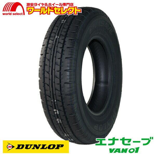 ポイント通常8倍大還元 4本セット 新品タイヤ ENASAVE VAN01 145R12 6PR LT バン・小型トラック用 ダンロップ エナセーブ DUNLOP 12インチ サマータイヤ