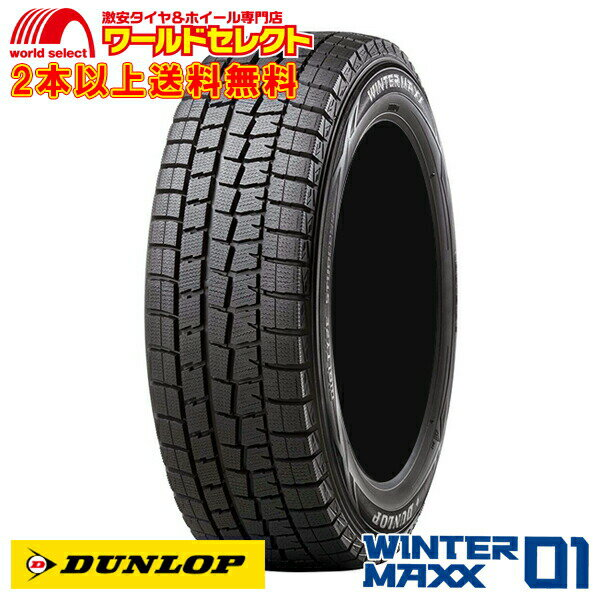 スタッドレスタイヤ 165/65R13 ダンロップ WINTER MAXX 01 WM01 新品 日本製 DUNLOP ウインターマックス 165/65-13インチ 冬タイヤ
