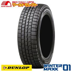 4本セット スタッドレスタイヤ 155/70R13 ダンロップ WINTER MAXX 01 WM01 新品 日本製 DUNLOP ウインターマックス 155/70-13インチ 冬タイヤ