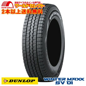 4本セット スタッドレスタイヤ 165R14 8PR LT ダンロップ WINTER MAXX SV 01 新品 日本製 DUNLOP ウインターマックス 165-14インチ 商用車用 冬タイヤ
